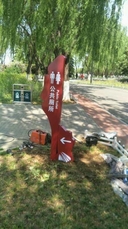 公园卫生间指示牌